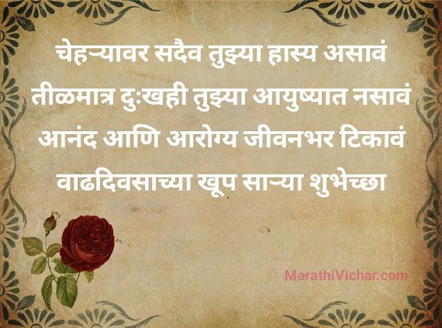 happy birthday wishes in marathi for wife