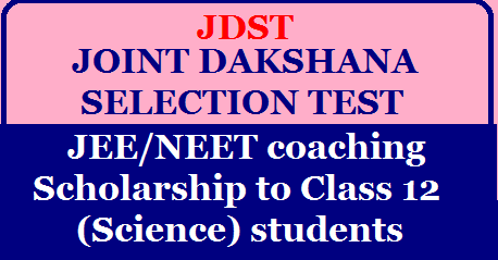 JOINT DAKSHANA SELECTION TEST JDST 2021 JEE/NEET coaching scholarship to Class 12 (Science) students