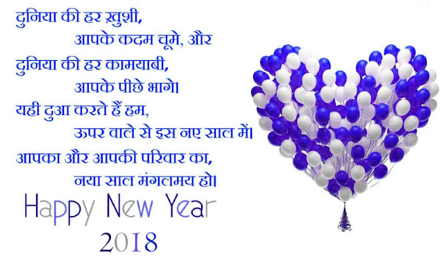Shayari Hindi Happy New Year