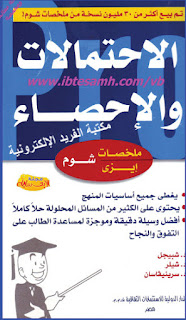 تحميل كتاب الاحتمالات والإحصاء pdf ، سلسلة ملخصات شوم إيزي
