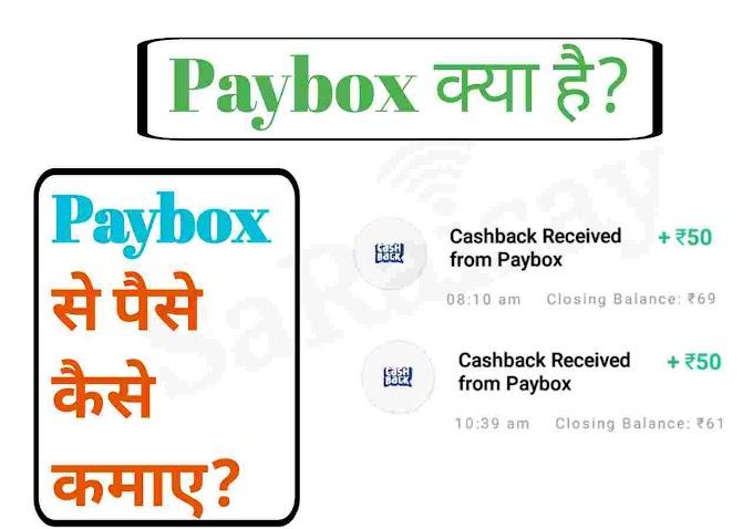 PayBox से पैसे कैसे कमाए।PayBox क्या है।PayBox से पैसे कमाने का तरीका।PayBox Earning Proof।
