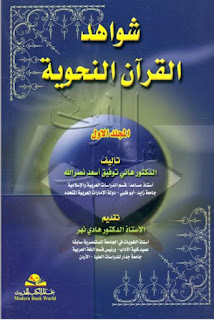 حمل كتاب شواهد القرآن النحوية - هاني توفيق أسعد نصر الله