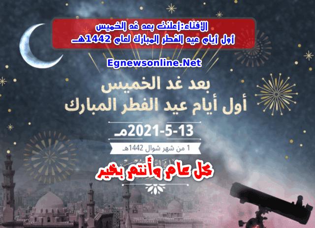 رؤية هلال عيد الفطر 2021,مصر,عيد الفطر,معلومات,دار الإفتاء,الإفتاء:أعلنت بعد غد الخميس أول أيام عيد الفطر المبارك لعام 1442هـ