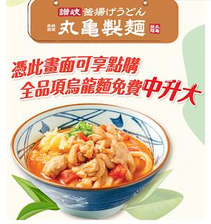 【丸亀製麺】憑此畫面,享全品項烏龍麵免費中升大