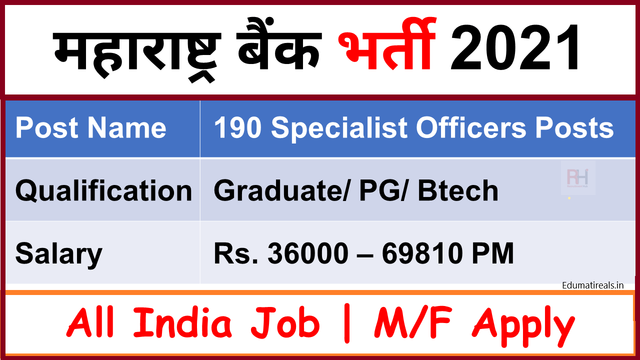 Bank of Maharashtra Recruitment 2021 – Apply Online for 190 Specialist Officer Posts