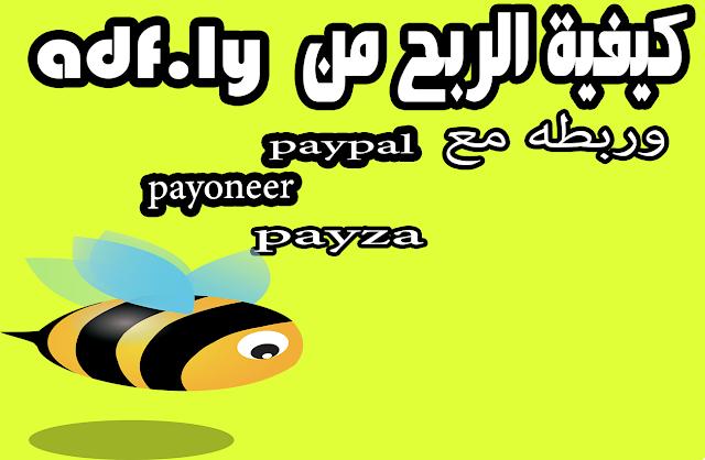 كيفية ربط اد فلاي paypal و payoneer و payza وطرق الربح منه