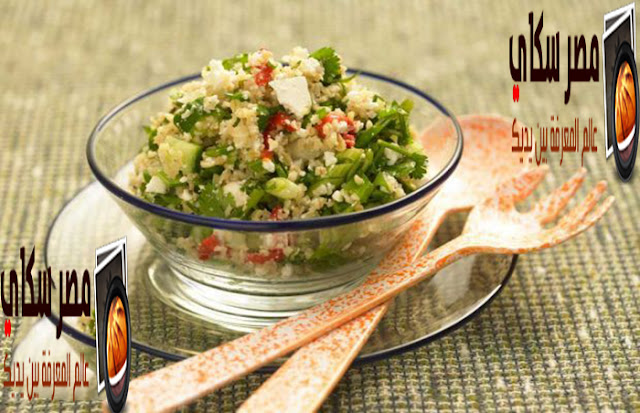 طريقة عمل  سلطة البرغل بالفلفل الأخضر burghul salad