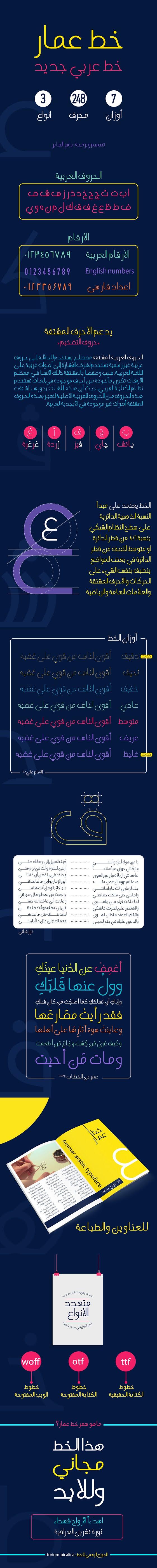 تحميل خط عمار - 5 أوزان مختلفة أفضل الخطوط  العربية لتصميم
