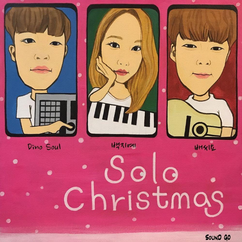 DinoSoul, Baek Ji Ye, BaeCyo – 솔로 크리스마스 – Single