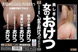 HTMS-127 Henry Tsukamoto A Beautiful Woman's Dog