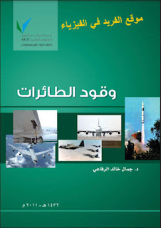 تحميل كتاب وقود الطائرات pdf برابط مباشر
