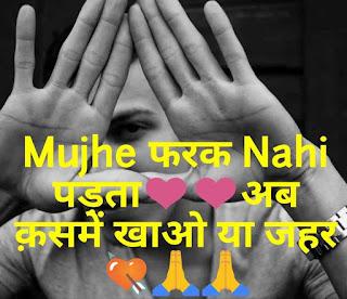 2 line romantic love status in hindi