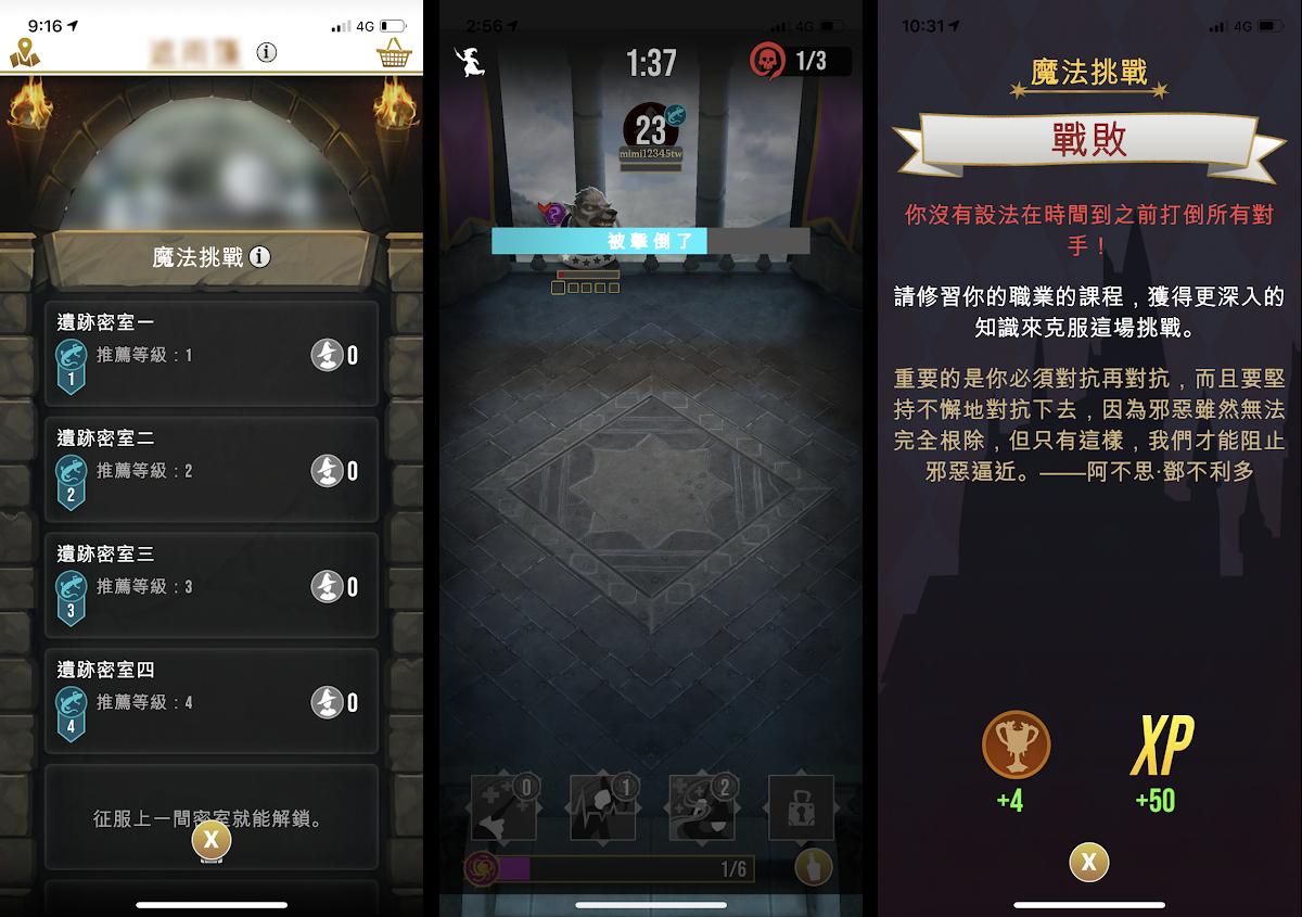 巫師聯盟-堡壘 魔法挑戰