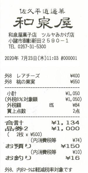 和泉屋菓子店 ツルヤみかげ店 2020/7/23 のレシート