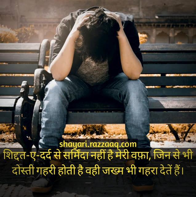 Friendship Shayari in hindi - Siddat-e-dard se sarminda nahin