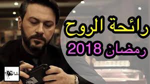 مشاهدة مسلسل رائحة الروح رمضان 2018