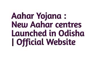 Aahar Yojana