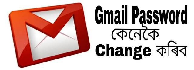 Gmail পাছৱৰ্ড কেনেকৈ  Change  কৰিব ! How to change Gmail Password