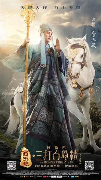 Feng Shao Feng in Monkey King 2