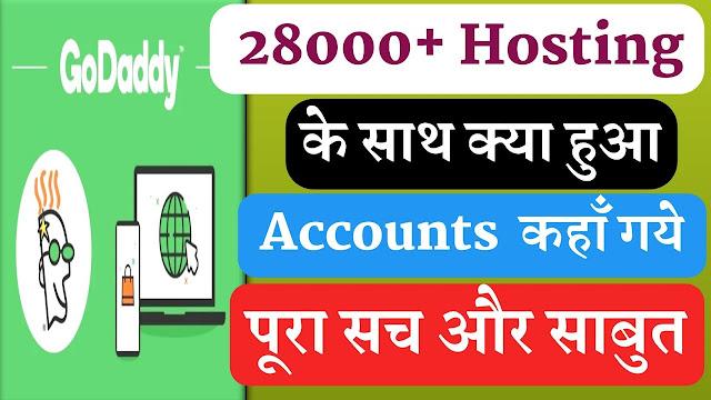 GoDaddy Confirms Security Breach Affecting 28,000 Hosting Accounts