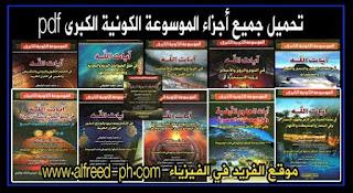 تحميل الموسوعة الكونية الكبرى كاملة 20 جزءاً pdf د. ماهر أحمد الصوفي، جميع أجزاء الموسوعة الكونية الكبرى برابط تحميل مباشر مجاناً