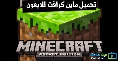 تحميل لعبة ماين كرافت 2020 للايفون وللايباد مجانا Minecraft بيجا سوفت