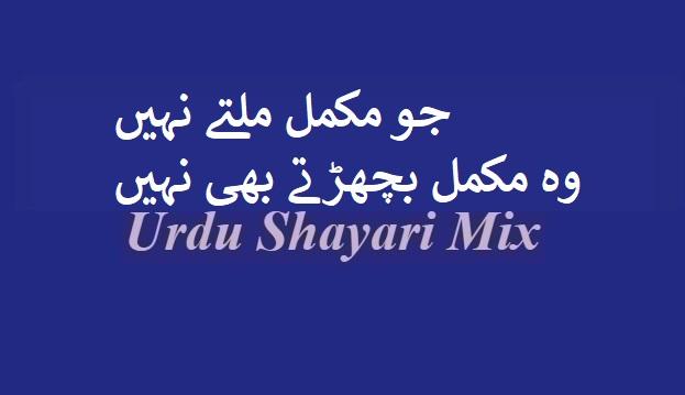 Jo mukammal milte nahi | Urdu sad shayari | Sad shayari