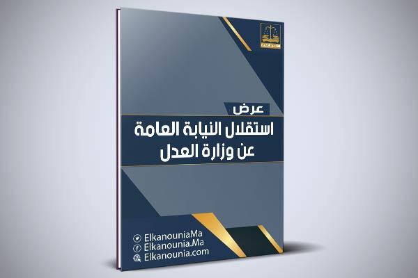 عرض بعنوان: استقلال النيابة العامة عن وزارة العدل PDF