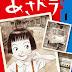El manga Renzoku Manga Shōsetsu Asadora!, de Naoki Urasawa, entra en pausa