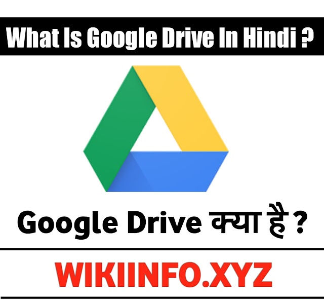 What Is Google Drive In Hindi ?