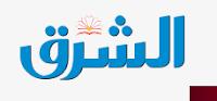 وظائف صحيفة الشرق القطرية بتاريخ اليوم 7 يوليو 2020 للقطريين والمقيمين