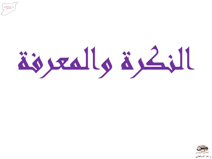 شرح درس النكرة والمعرفة , اللغة العربية,للصف الثامن,الفصل الاول