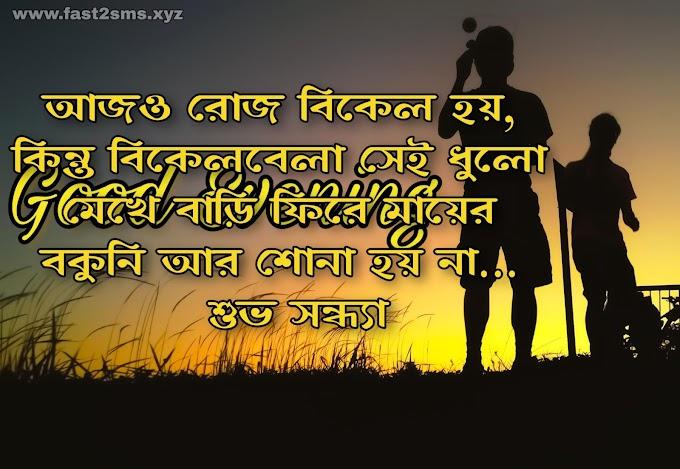 Good evening status | shuvo sondha image  | শুভ সন্ধ্যা এসএমএস by Fast2smsxyz