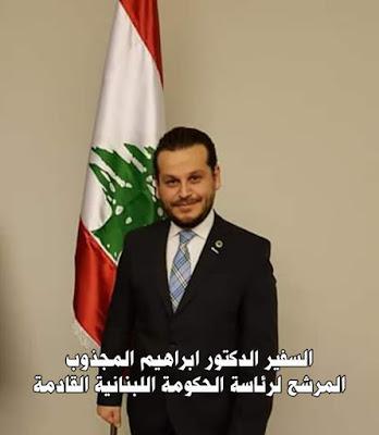 تعرّف على المرشح لرئاسة الحكومة اللبنانية السفير الدكتور إبراهيم مجذوب