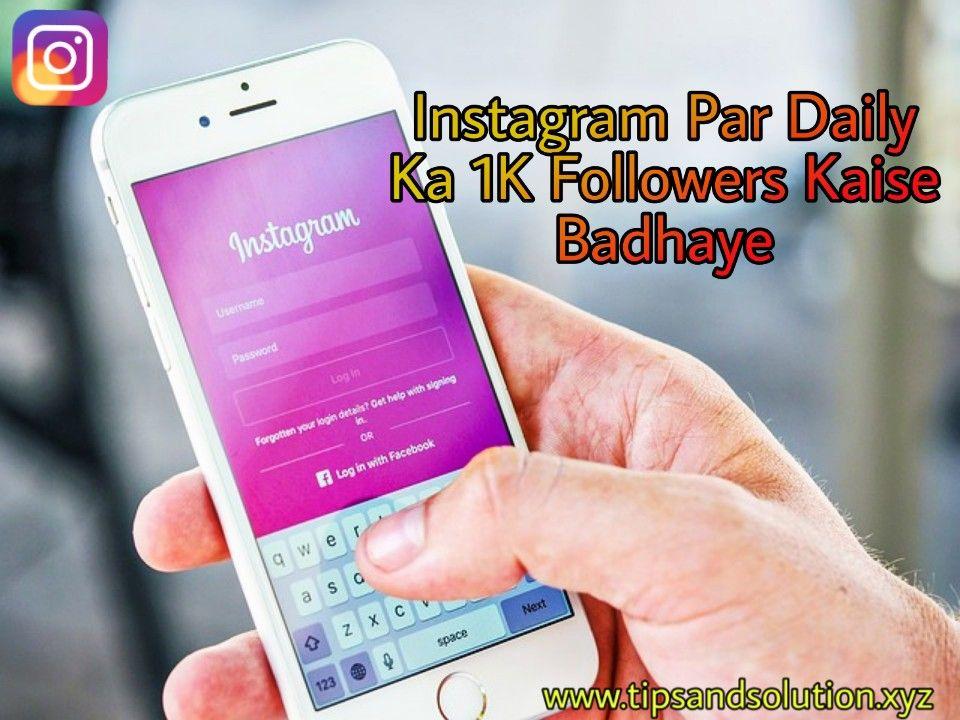 Instagram Par Daily Ka 1K Followers Kaise Badhaye - Tips and Solution