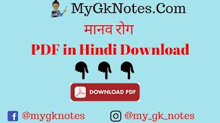 मानव रोग PDF in Hindi Download
