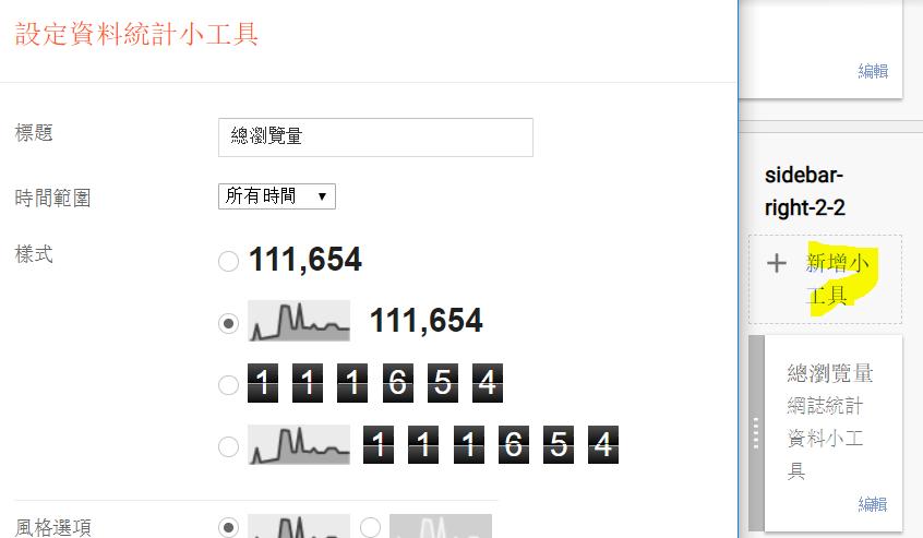 在Blogger上加入網頁瀏覽計數器 - Histats
