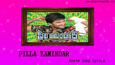 pilla-zamindar-telugu-movie-songs-lyrics