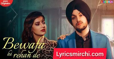 Bewafa Hi Rehan De बेवफा ही रेहान दे Song Lyrics | Sanam Parowal | Latest Punjabi Song 2020