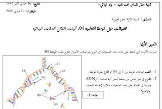 تطبيقات-حول-آليات-انتقال-الصفات-الوراثية-الثانية-بكالوريا-علوم-الحياة-و-الأرض