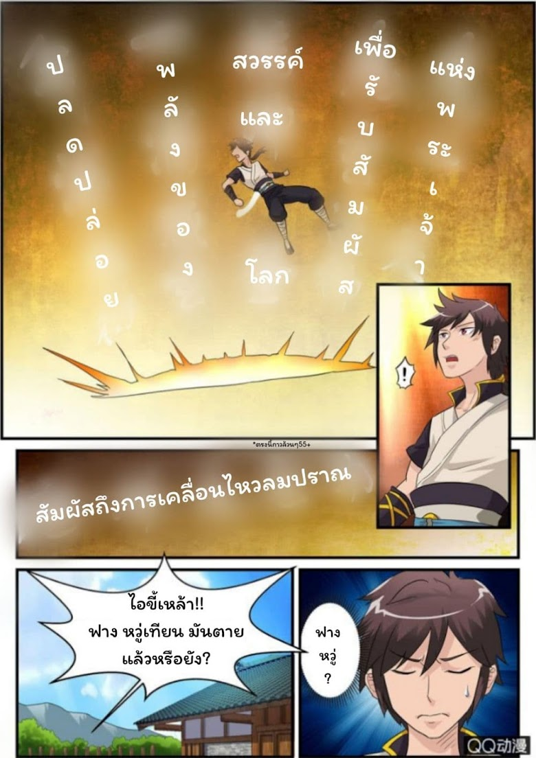 Greatest Sword Immortal - หน้า 23