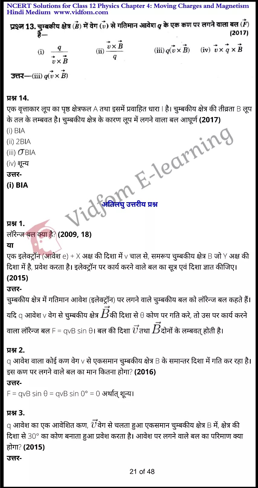 class 12 physics chapter 4 light hindi medium 21