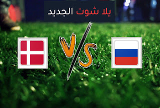 مشاهدة مباراة روسيا والدنمارك بث مباشر اليوم الاثنين 21-06-2021 يورو 2020