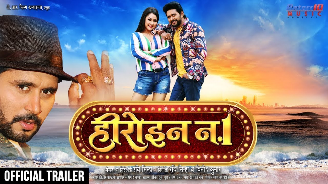Bhojpuri movie Heroine No.1 2020 wiki - Here is the Heroine No.1 Movie full star star-cast, Release date, Actor, actress. Song name, photo, poster, trailer, wallpaper