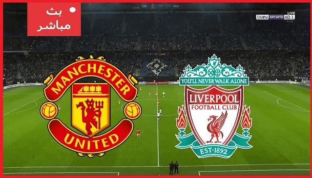 مشاهدة مباراة مانشستر يونايتد وليفربول بث مباشر اليوم 20-10-2019 في الدوري الانجليزي