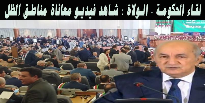 لقاء الحكومة - الولاة : شاهد فيديو معاناة مناطق الظل