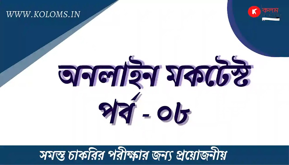 General Studies Bangla Quiz Test Part-08