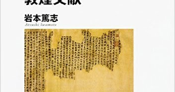 an analysis of the tang dynasty in the history of japan Japan: korea: vietnam & se  • the great tang code: article 6, the ten  the qing dynasty's restrictions on foreign trade increasingly.