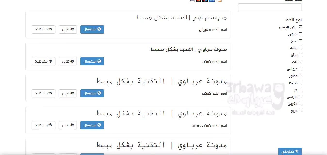 الخطوط العربية المتوفرة