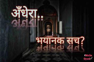 andhera horror story in hindi